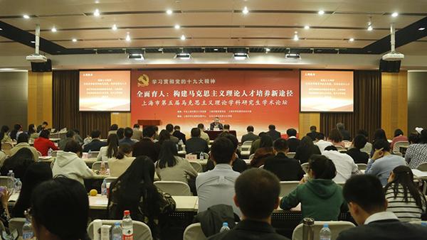 上海市第五届马克思主义理论学科研究生论坛举行