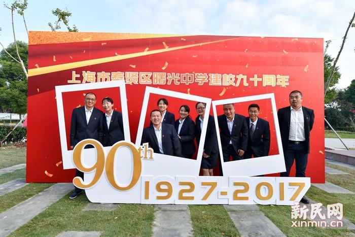 奉贤区曙光中学举行建校90周年纪念日活动