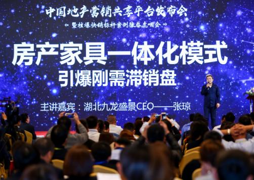 """中国地产营销共享经济平台发布,九龙辰品重构行业生态,打造地产界""""阿里巴巴"""""""