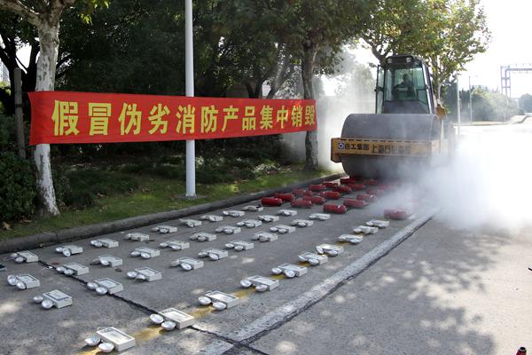 金山消防:600余件假冒伪劣消防产品被集中销毁