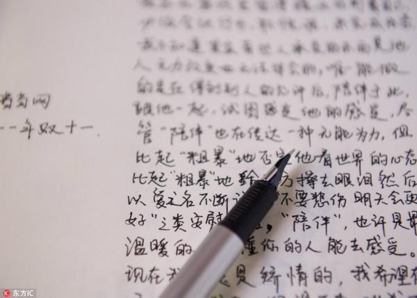 中国笔迹学高峰论坛上海举行 聚焦新理论与新应用