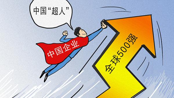 """2017中国企业全球化报告:中国企业""""走出去""""面临的六大问题"""