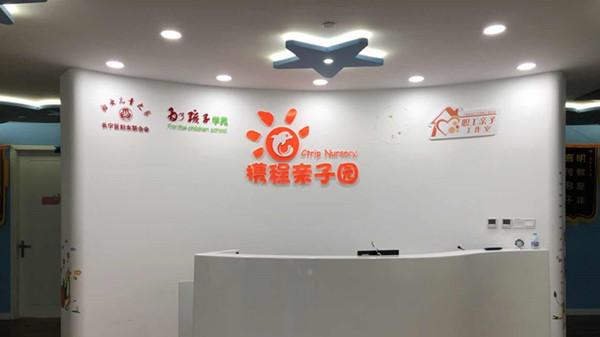 """上海市妇联回应""""携程亲子园事件"""":强烈谴责,密切关注进展!"""