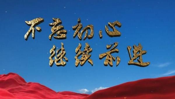 学思践悟十九大 | 中国共产党人的初心