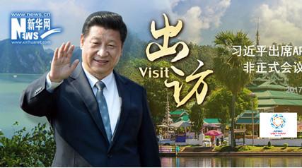 习近平离京出席APEC会议并对越南、老挝进行国事访问