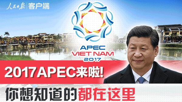 习近平离京出席APEC会议 你想知道的都在这里