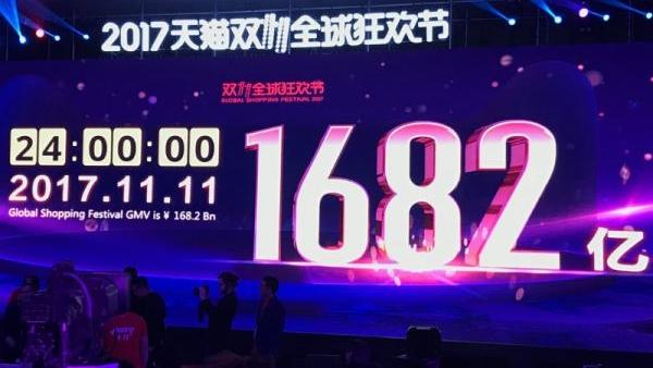 1682亿元!双11天猫总交易额刷新纪录 产生8.1亿个订单