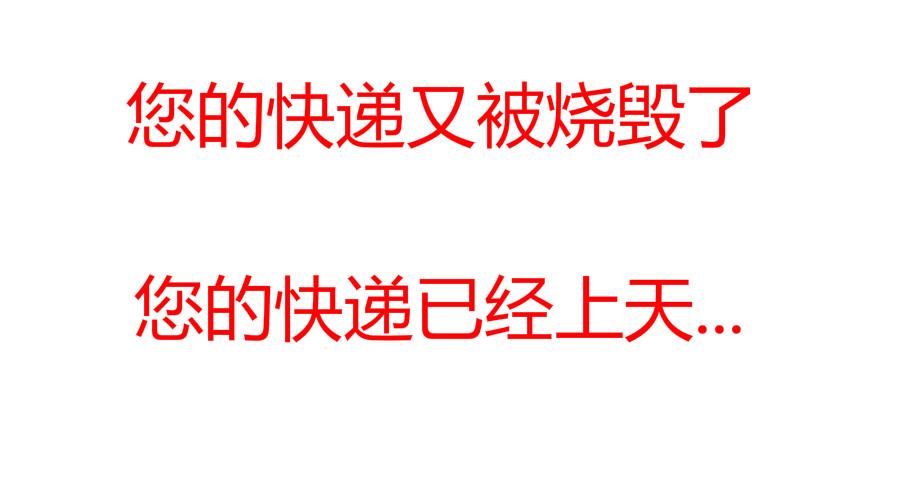 江浙沪的剁手党注意!您的快递可能已经化为灰烬!