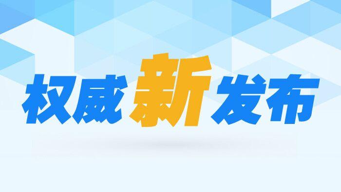 北京今早发布集体租赁住房政策  五年内将建40万套租金与市场接轨