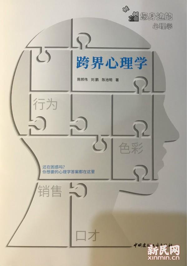 最有趣的心理学《跨界心理学》新书首发式本周六举行