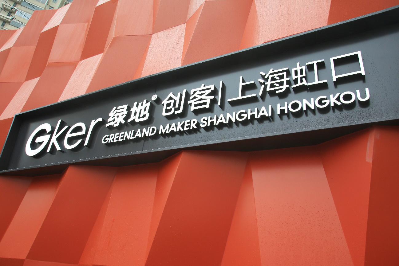 """瞄准""""创客经济""""上海虹口绿地创客中心开园"""