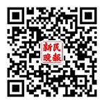 新民晚報微信