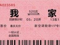 倒了大霉了!用捡来身份证乘火车,竟是网上通缉犯的!