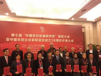 """第七届""""中国农村发展研究奖""""在京揭晓"""