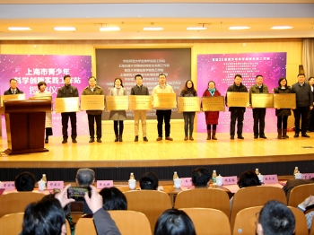 首批25个上海青少年科学创新实践工作站授牌