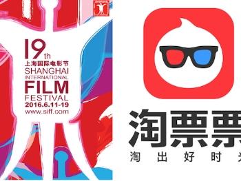 第19届上海国际电影节6月4日早8点准时开票