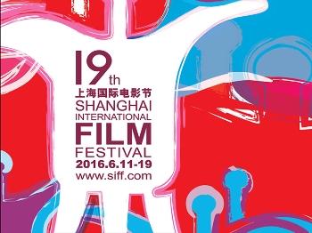 上海国际电影节500多部佳片等你看