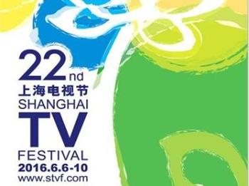 上海电视节白玉兰奖揭晓入围名单