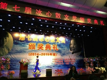 上海作家在冰心散文奖评选中创历届最好成绩