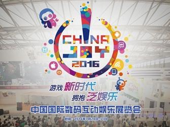 2016ChinaJoy全面升级 下月底举行
