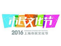 2016上海市民文化节夏季活动启动
