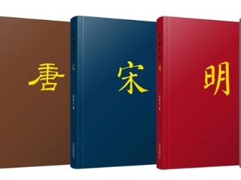 《李国文说·唐宋明清》出版发行