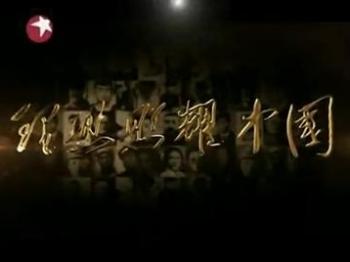 """《理想照耀中国2》""""七一""""纪实频道播出"""