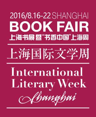 上海国际文学周.jpg