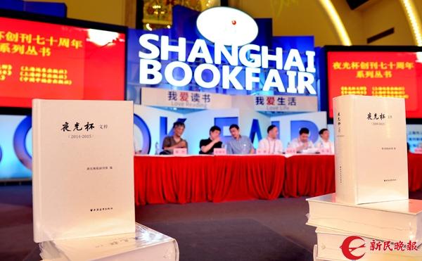 新民晚报《夜光杯文粹》新书首发暨签售会昨晚在上海书展举行.jpg