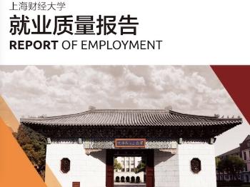 上海财大发布就业质量报告 全校平均月薪7733元创新高