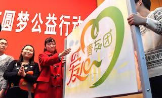 上海青少年圆梦公益行动共享平台开通 帮助青少年实现微心愿