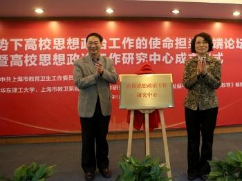 上海成立高校思想政治工作研究中心