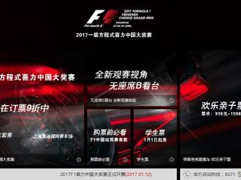 F1上海站开始售票