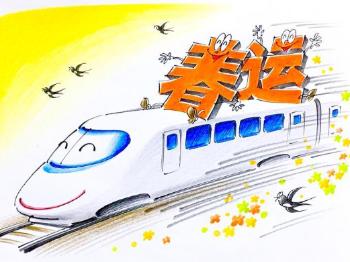 """独家述评丨春运,中国铁路建设的""""试金石"""""""