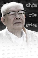 """""""汉语拼音之父""""的功绩已上升为国家意志"""