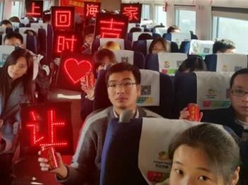 春运爱心列车从上海启程