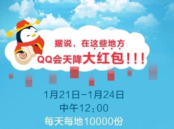 腾讯QQ2.5亿现金红包20日开抢