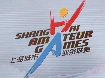 """上海城市业余联赛启航 """"阿拉的奥运会""""邀侬参加"""