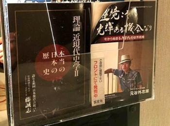 札幌亚冬会组委会要APA撤右翼书籍