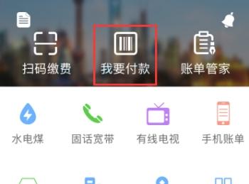 """付费通APP发力电子钱包  支持千家线下商户""""扫码支付"""""""