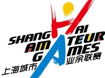 申城全民健身添重磅民间赛事 上海城市业余联赛带来新期待