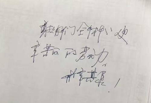 老伯术后写纸条感动医生